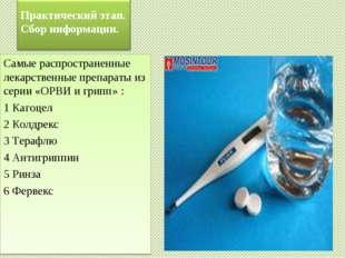 Самые распространенные лекарственные препараты из серии «ОРВИ и грипп» : 1 Ка