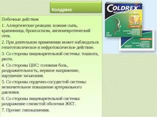 Побочные действия 1. Аллергические реакции: кожная сыпь, крапивница, броихосп