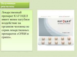 Лекарственный препарат КАГОЦЕЛ имеет менее пагубное воздействие на организм ч