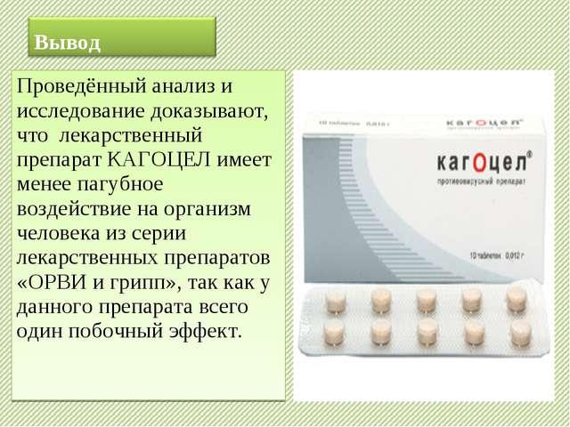 Проведённый анализ и исследование доказывают, что лекарственный препарат КАГО...