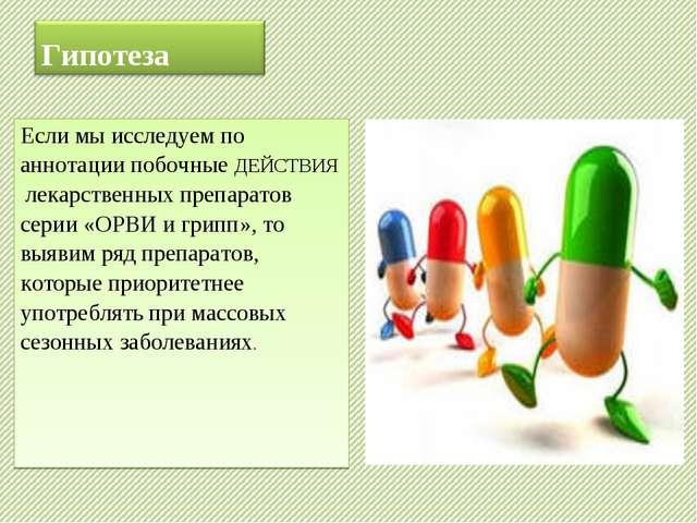 Если мы исследуем по аннотации побочные ДЕЙСТВИЯ лекарственных препаратов сер...