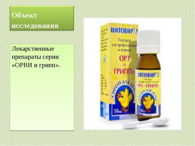 Лекарственные препараты серии «ОРВИ и грипп».