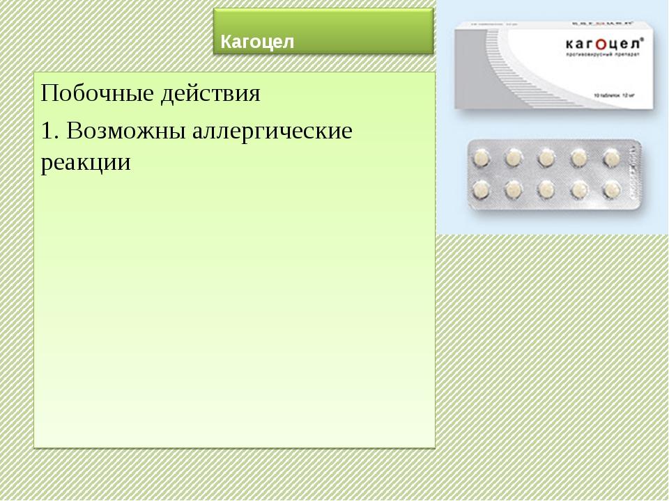 Побочные действия 1. Возможны аллергические реакции