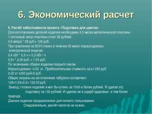 6. Экономический расчет 6. Расчёт себестоимости проекта «Подставка для цветов
