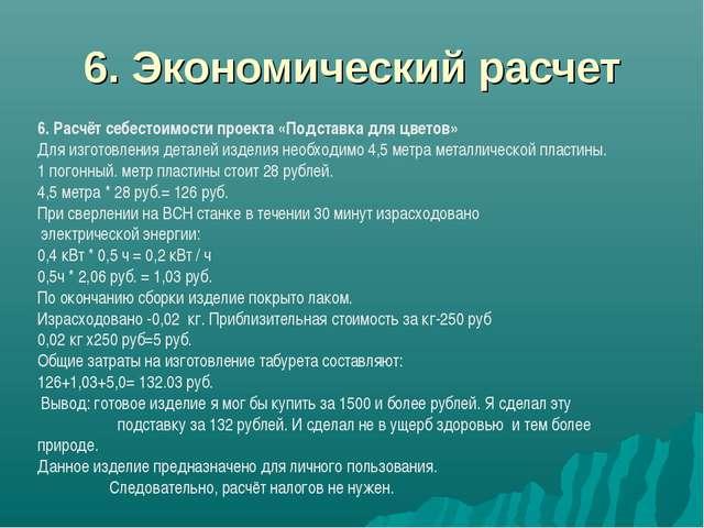 6. Экономический расчет 6. Расчёт себестоимости проекта «Подставка для цветов...