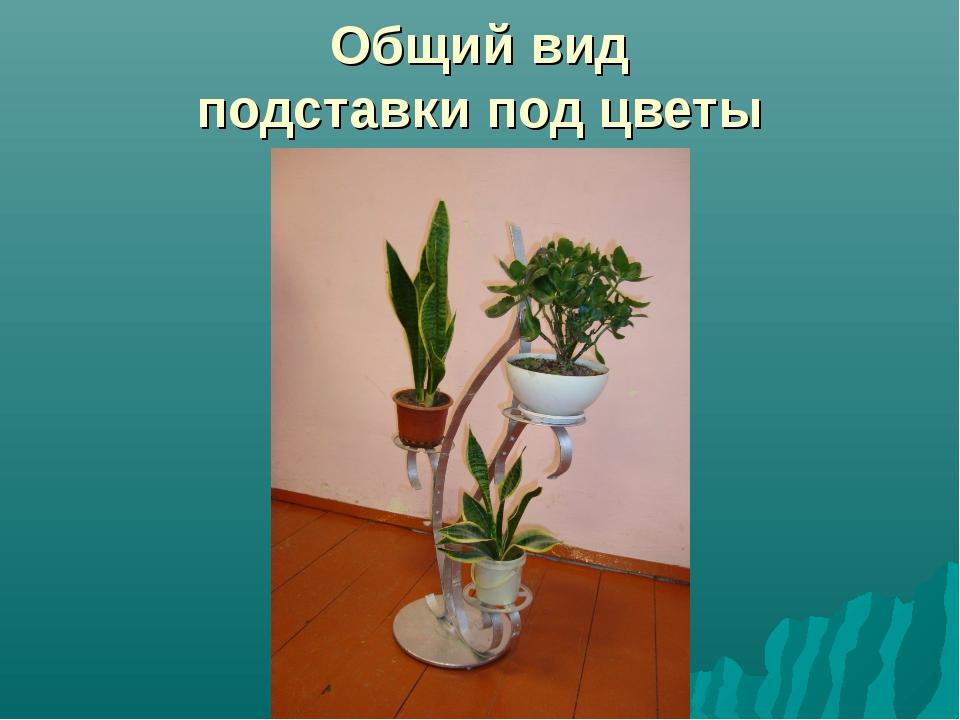 Общий вид подставки под цветы