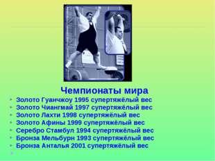 Чемпионаты мира Золото Гуанчжоу 1995 супертяжёлый вес Золото Чиангмай 1997 су