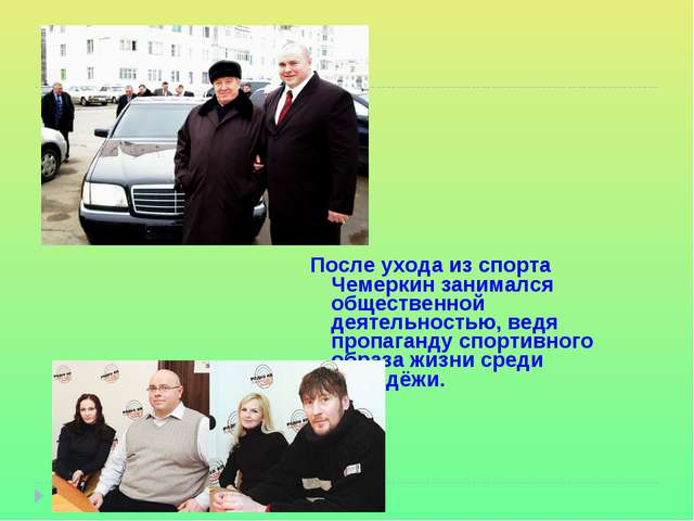 После ухода из спорта Чемеркин занимался общественной деятельностью, ведя про...