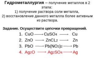 Гидрометаллургия – получение металлов в 2 этапа: 1) получение раствора соли м