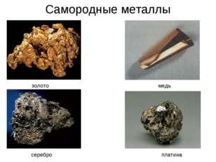 Самородные металлы золото серебро медь платина