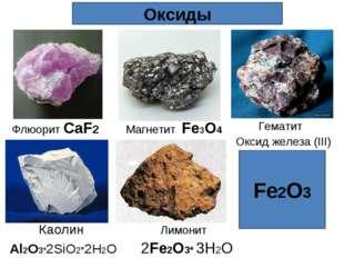 Fe2O3 Оксиды Магнетит Fe3O4 Лимонит 2Fe2O3* 3H2O Гематит Оксид железа (III) К