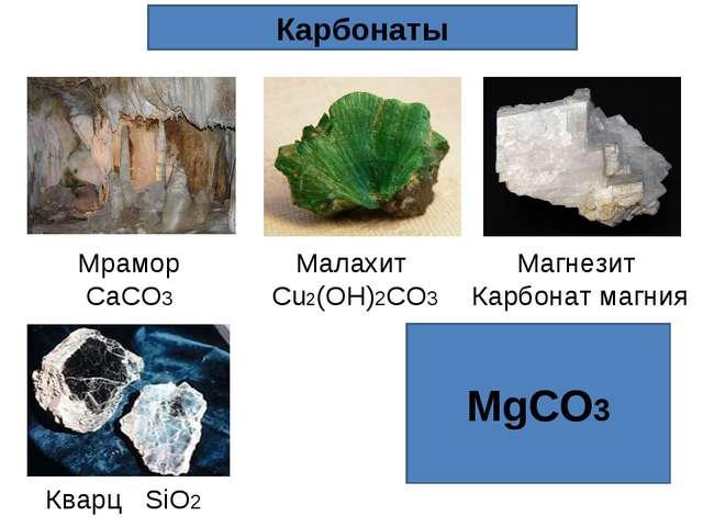 MgCO3 Карбонаты Малахит Cu2(OH)2CO3 Магнезит Карбонат магния Мрамор CaCO3 Ква...