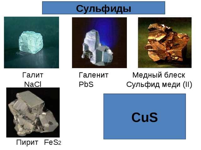 Галенит PbS Пирит FeS2 Медный блеск Сульфид меди (II) Галит NaCl CuS Сульфиды