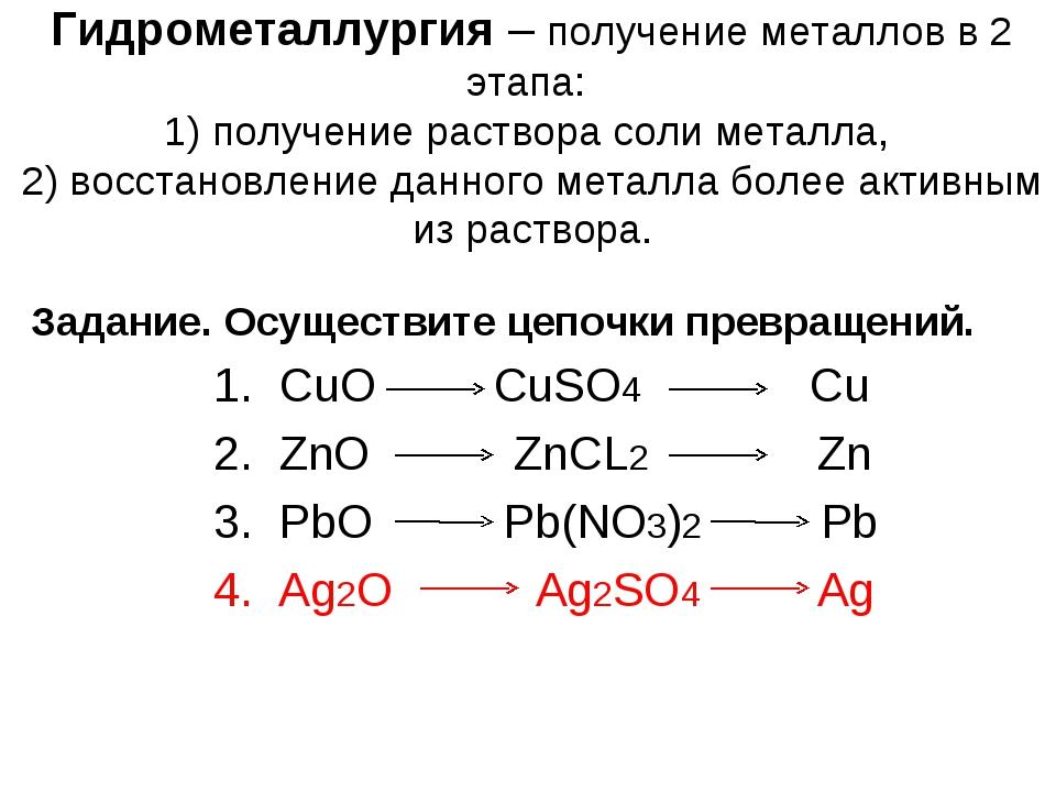 Гидрометаллургия – получение металлов в 2 этапа: 1) получение раствора соли м...