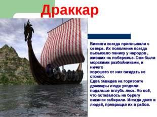 Драккар Викинги всегда приплывали с севера. Их появление всегда вызывало пан