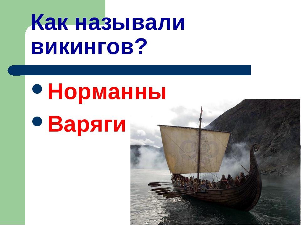 Как называли викингов? Норманны Варяги