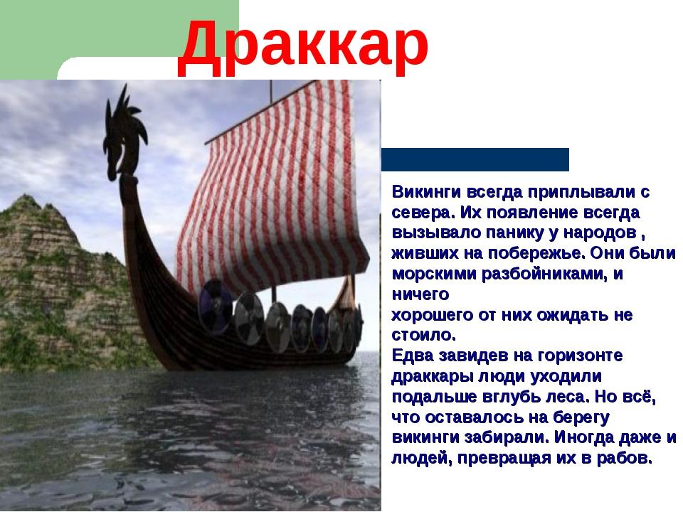Драккар Викинги всегда приплывали с севера. Их появление всегда вызывало пан...