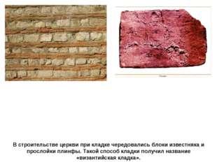 В строительстве церкви при кладке чередовались блоки известняка и прослойки п