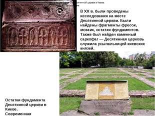 В XX в. были проведены исследования на месте Десятинной церкви. Были найдены