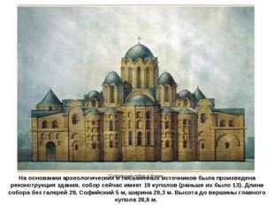 На основании археологических и письменных источников была произведена реконст