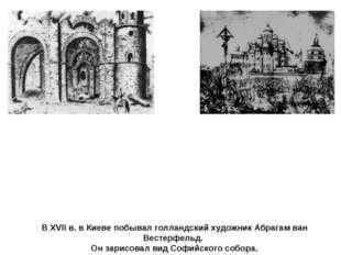 В XVII в. в Киеве побывал голландский художник Абрагам ван Вестерфельд. Он за