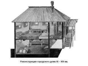 Реконструкция городского дома XI – XIII вв.