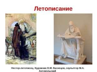 Летописание Нестор-летописец. Художник В.М. Васнецов, скульптор М.А. Антоколь