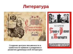 Литература Создание центров письменности и грамотности привели к рождению и р