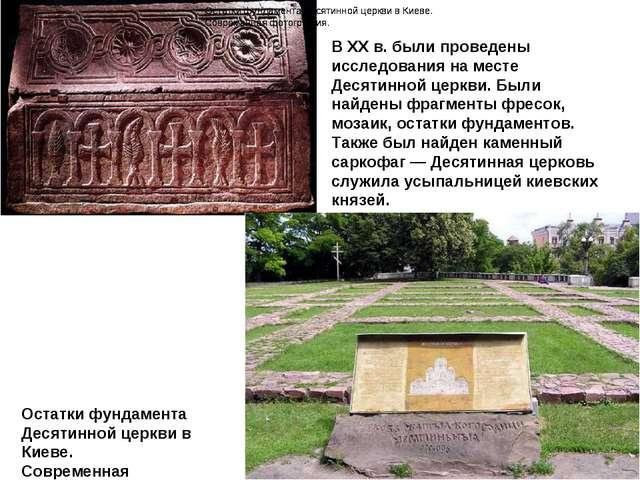 В XX в. были проведены исследования на месте Десятинной церкви. Были найдены...