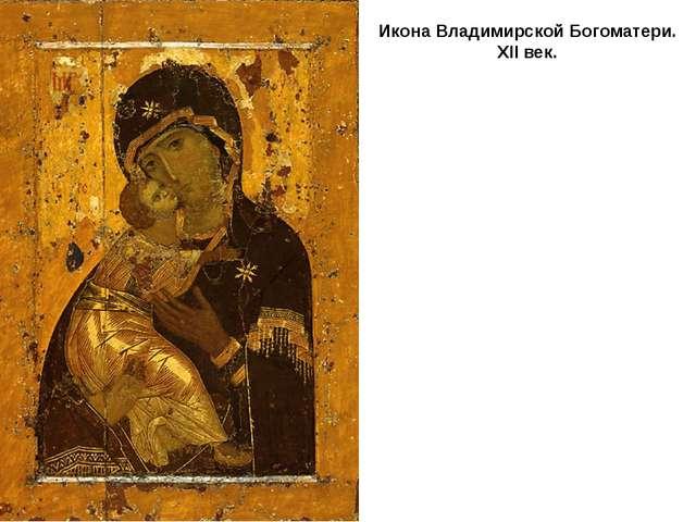 Икона Владимирской Богоматери. XII век.