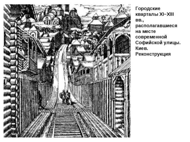 Городские кварталы ХІ−ХІІІ вв., располагавшиеся на месте современной Софийско...