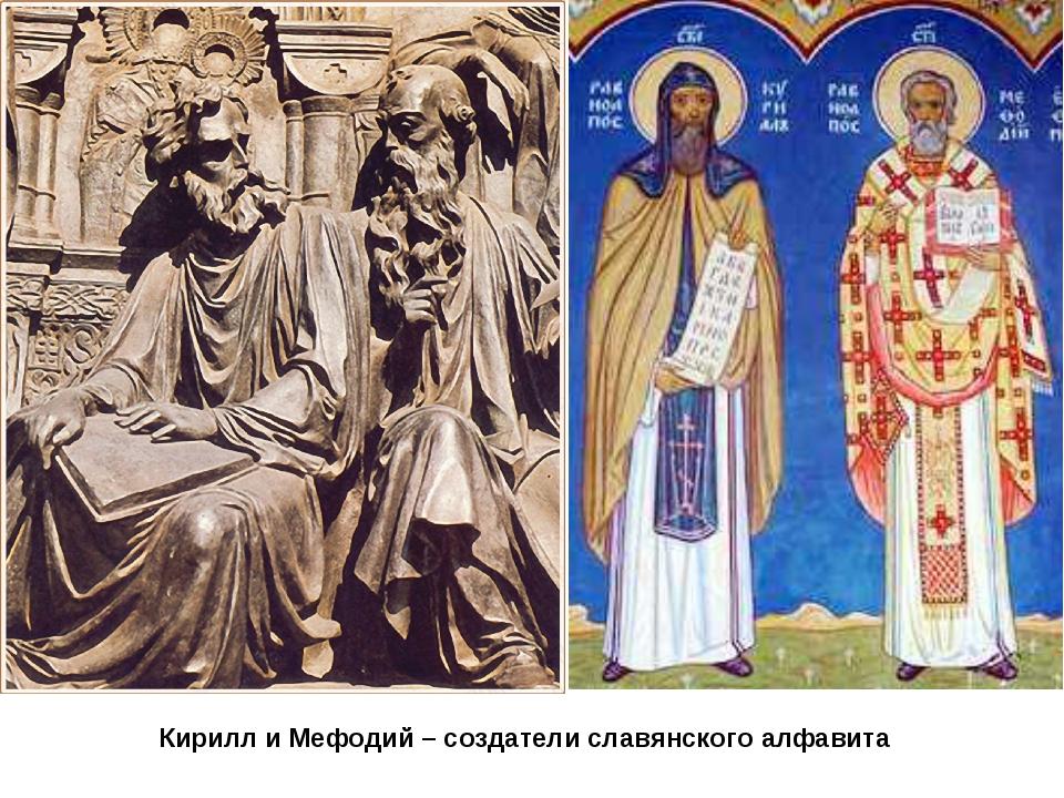 Кирилл и Мефодий – создатели славянского алфавита
