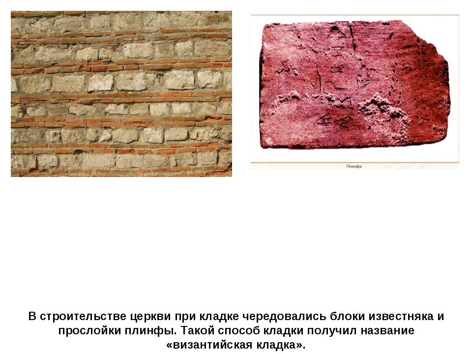 В строительстве церкви при кладке чередовались блоки известняка и прослойки п...