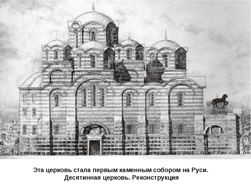 Эта церковь стала первым каменным собором на Руси. Десятинная церковь. Реконс...