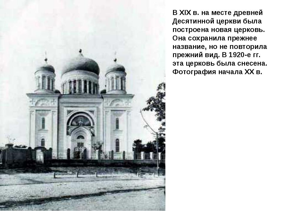 В XIX в. на месте древней Десятинной церкви была построена новая церковь. Она...