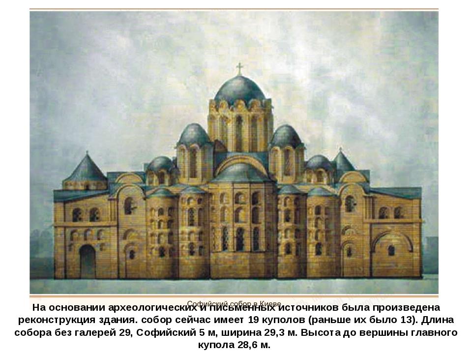На основании археологических и письменных источников была произведена реконст...