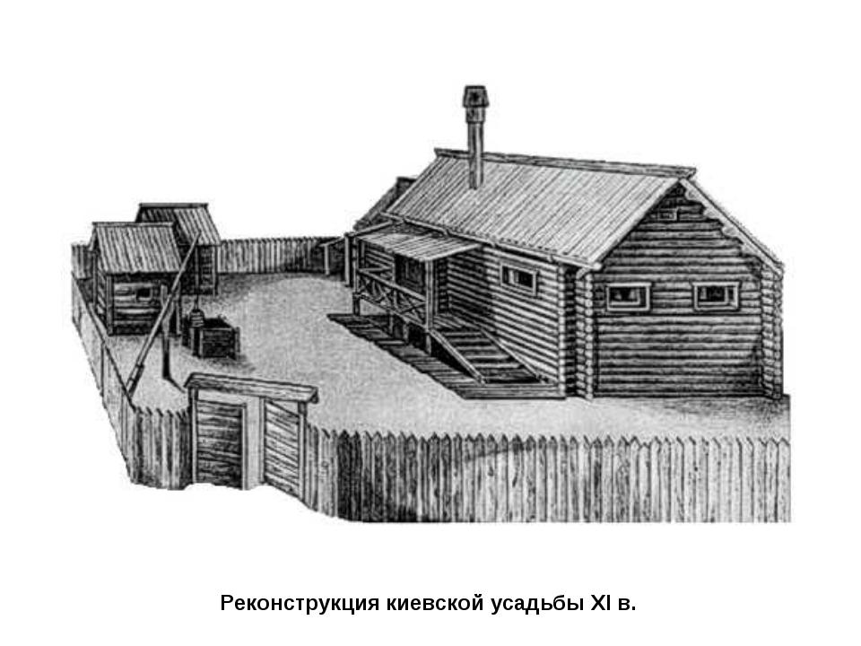 Реконструкция киевской усадьбы XI в.
