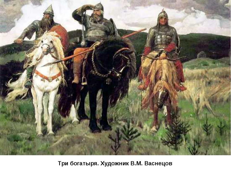Три богатыря. Художник В.М. Васнецов