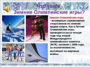 Что такое Зимние Олимпийские игры? Зимние Олимпийские игры - всемирные соревн