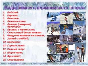 Виды зимнего олимпийского спорта Бобслей; Керлинг; Биатлон; Лыжные гонки; Лыж
