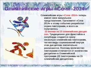 Олимпийские игры«Сочи -2014» Олимпийские игры«Сочи -2014»теперь имеют свое