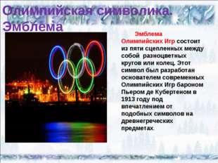 Олимпийская символика. Эмблема Эмблема Олимпийских Игр состоит из пяти сцепле
