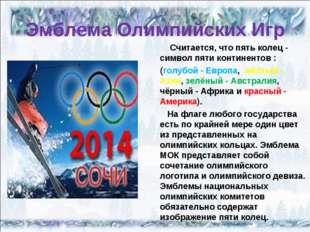 Эмблема Олимпийских Игр Считается, что пять колец - символ пяти континентов :