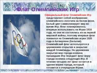 Флаг Олимпийских Игр Официальный флаг Олимпийских Игр представляет собой изоб