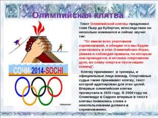 Олимпийская клятва Текст Олимпийской клятвы предложил тоже Пьер де Кубертен,