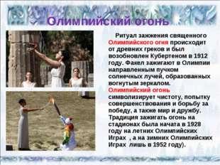 Олимпийский огонь Ритуал зажжения священного Олимпийского огня происходит от