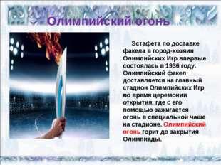 Олимпийский огонь Эстафета по доставке факела в город-хозяин Олимпийских Игр