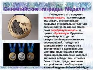 Олимпийские награды. Медали Победитель Игр получает золотую медаль (на самом