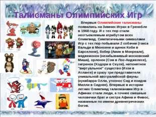 Талисманы Олимпийских Игр Впервые Олимпийские талисманы появились на Зимних И