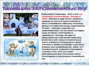 Талисманы XXII Олимпийских Игр * * Символикой Олимпиады - 2014 стали три тал